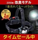 【楽天ランキング1位】【改良モデル】 ヘッドライト LED LEDヘッドランプ 防水 ヘッド