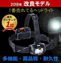 【楽天ランキング1位】【改良モデル】 ヘッドライト LED LEDヘッドランプ 防水 ヘッド ライト...