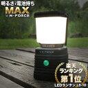 【楽天ランキング1位】 LEDランタン 電池式 最大1000...