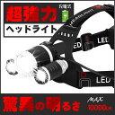 ヘッドライト 充電式 LED LEDヘッドラ