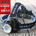 最新全部入り ヘッドライト SR-02 LED LEDヘッドランプ 防水 ヘッド ライト 釣り アウ...
