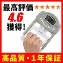 楽天1位!高評価No1【あす楽】電池付き 安心の正規品!デジタル握力計 ハンドグリップメーター