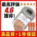 楽天ランキング1位受賞!【送料無料】電池付き 安心の正規品!デジタル握力計 ハンドグリップメーター
