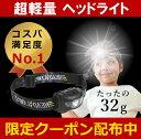 【 軽いのに本格派 】 ヘッドライト LED 防水 登山 釣...