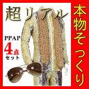 PPAP ピコ太郎 本物そっくり ヒョウ柄 コスチューム 豪華4点セット 衣装 上下セット+サングラ