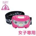 【 女子限定! 】 ヘッドライト 充電式 LED 防水 登山...