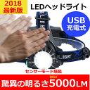 【2018年最新版】ヘッドライト 充電式ヘッドライト センサー点灯 電池付属 ヘッドラン