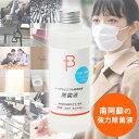 ウイルス対策 感染症対策!いつでもどこでも簡単除菌液 日本製 アルコール77% 手 ハンド 非常に強力な除菌力 南阿蘇 純粋 高純度 緑茶 カテキン