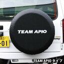 ジムニー アクセサリ スペア タイヤカバー シリーズ(黒無地 / TEAM APIO) アピオ APIO