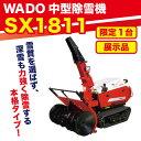 特価 展示品 限定1台 WADO 除雪機 ワドー SX1811 平成25年式/2013年製造 中型除雪機 車両