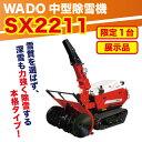 特価 展示品 限定1台 WADO 除雪機 ワドー SX2211 平成25年式/2013年製造 中型除雪機 車両