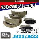 ����5000��OFF�����ݥ������� ����ˡ� �ѡ��� ��ư ��֥졼���ѥåɡ��֥졼�����塼���å� JB23 JB33