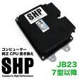ジムニー パーツ 電装 SHP コンピューター 純正CPU書き換え JB23 7型以降