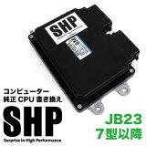 ����ˡ� �ѡ��� ���� SHP ����ԥ塼���� ����CPU���� JB23 7���ʹ�