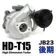 特別クーポン配布中 ジムニー 吸気 ターボ エンジン ハイパフォーマンス タービン 「HD-T15」 JB23 5型以降用