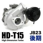 ジムニー パーツ 吸気 ターボ ハイパフォーマンス タービン 「HD-T15」 JB23 5型以降用