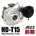 ジムニー 吸気 ターボ エンジン ハイパフォーマンス タービン 「HD-T15」 JB23 1-4型用 ※要IHI製タービン下取り