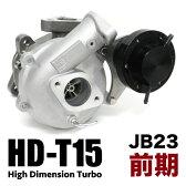 ジムニー パーツ 吸気 ターボ ハイパフォーマンス タービン 「HD-T15」 JB23 1-4型用 ※要IHI製タービン下取り