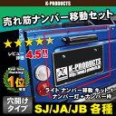 ジムニー ライト ナンバー移動 キット1 SJ10 SJ30 SJ40 JA71 JA11 JB31 JA12 JA22 JB32 JB23 JB33 JB43