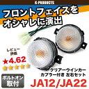 特別クーポン配布中 ジムニー ライト クリアーウインカー カプラー付き 左右セット JA12 JA22
