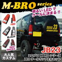 ジムニー パーツ ライト エムブロ LED テールランプ左右セット レッド/ブラック/レッドスモーク JB23 MBRO