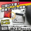 ジムニー パーツ ライト ドリル要らずの ナンバー移動 キットA 穴あけ不要タイプ