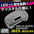 最大5000円OFFクーポン配布中 ジムニー パーツ ライト フロントルームランプ用 クリスタルカバー ルームレンズ JB23 JB33 JB43