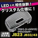 ジムニー パーツ ライト フロントルームランプ用 クリスタルカバー レンズカバー ルームレンズ JB23 JB33 JB43