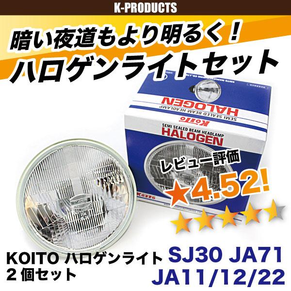KOITO ハロゲンライト 2個セット