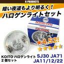 特別クーポン配布中 ジムニー ライト KOITO ハロゲンライト 2個セット SJ30 JA71 JA11 JA12 JA22