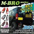 ジムニー パーツ ライト エムブロ LED テールランプ左右セット 流れるウインカー スイッチ付 レッド/ブラック/レッドスモーク JB23 MBRO