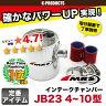 ジムニー パーツ 吸気 ターボ インテークチャンバー JB23 4~10型 MRS