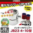特別クーポン配布中 ジムニー 吸気 ターボ インテークチャンバー JB23 4~10型 MRS