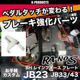ジムニー インテリア BH レインフォース プレート JB23 JB33 JB43 ラノーズ RA-NO'S