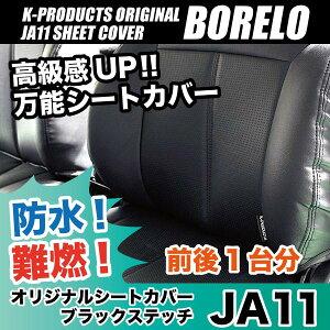 シートカバーボレロステッチ黒(1台分)JA71/JA11専用