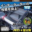 ジムニー パーツ 感熱 冷却 IC エアBプレート JB23 4型~10型 ラノーズ RA-NO'S【大決算セール!クーポン特別配布中★】