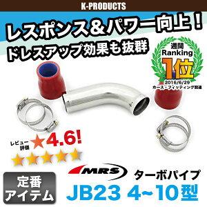 ターボパイプJB23用【4〜9型用】MRS製