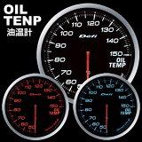 ジムニーDefi-Link Meter ADVANCE BF-油温計60φ(デフィリンクメーター アドバンスビーエフ)ホワイト/レッド/ブルー デフィー ジムニーパーツ【jimny パーツ】