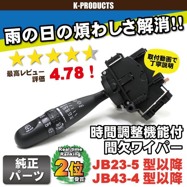 間欠ワイパー 時間調整機能付 JB23-5型以降