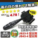 ジムニー 間欠ワイパー 時間調整機能付 JB23-5型以降 JB43-4型以降 純正パーツ