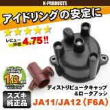 ジムニー 電装 ディストリビュータキャップ&ロータアッシ JA11/JA12 F6A 33321-85570-33310-85570 スズキ純正部品