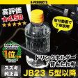 ジムニー パーツ インテリア ドリンクホルダー 背もたれ有 JB23 5型以降用 スズキ純正部品