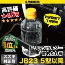 【クーポン対象外商品】ジムニー インテリア ドリンクホルダー 背もたれ有 JB23 5型以降用 スズ