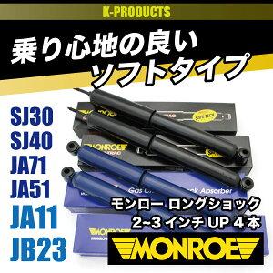 ���?�����å�2��3�����UP4��(1��ʬ)SJ30/SJ40/JA71/JA51/JA11
