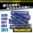 ジムニー パーツ サスペンション モンローショック ソフトタイプ4本 1台分 SJ30 SJ40 JA71 JA51 JA11