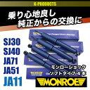 【セール開催中!】ジムニー サスペンション モンローショック ソフトタイプ4本 1台分 SJ30 SJ40 JA71 JA51 JA11