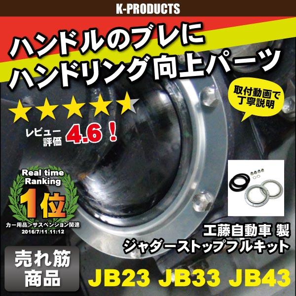ジムニー パーツ サスペンション ジャダーストップフルキット JB23 JB33 JB43
