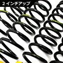 【大特価商品】ジムニー インチアップ サスペンション 2インチUP コイルサスペンション 「ブラックスペシャル」JB23