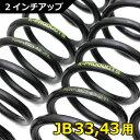 【ウインターセール!】ジムニー インチアップ サスペンション 2インチUP コイルサスペンション 「ブラックスペシャル」JB33 JB43