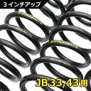 【秋祭り開催中!】ジムニー インチアップ サスペンション 3インチUP コイルサスペンション 「ブラックスペシャル」JB33 JB43